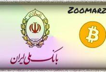 انتشار رمز ارز در بانک مرکزی ایران - پایگاه جامع زوم ارز