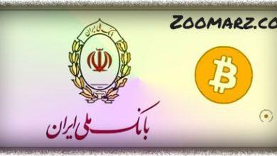 تصویر انتشار رمز ارز در بانک مرکزی ایران