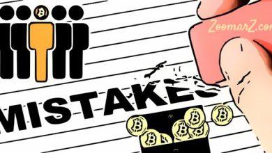 13 اشتباه در زمینه ارز دیجیتال - زوم ارز