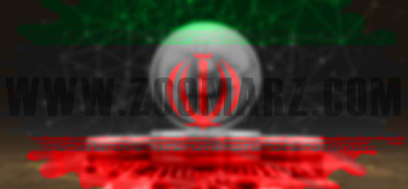 بیت کوین در ایران قانونی است ؟ - پایگاه جامع زوم ارز