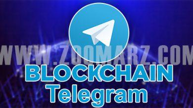 درباره بلاک چین تلگرام چه می دانید؟