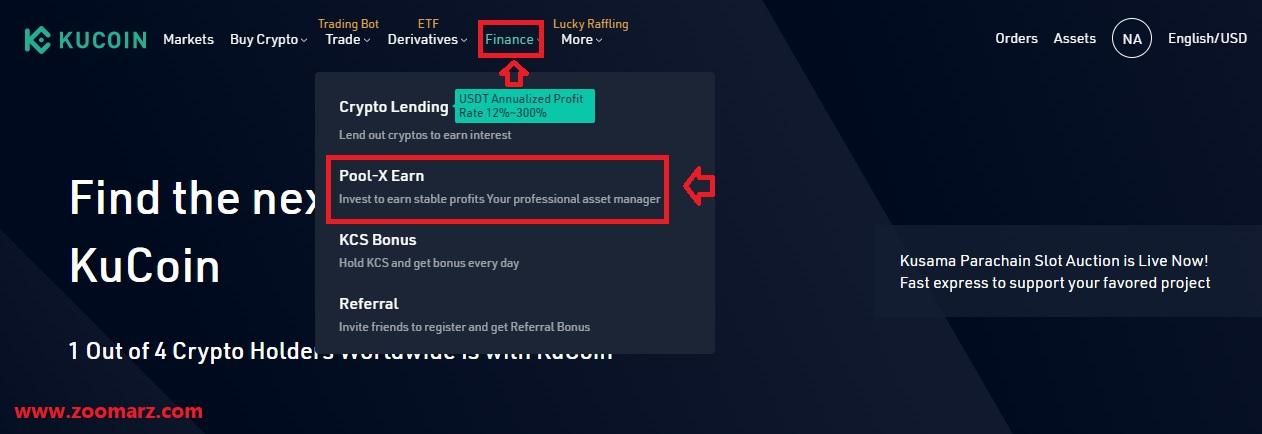 از صفحه اصلی صرافی تب فایننس Finance را انتخاب کنید