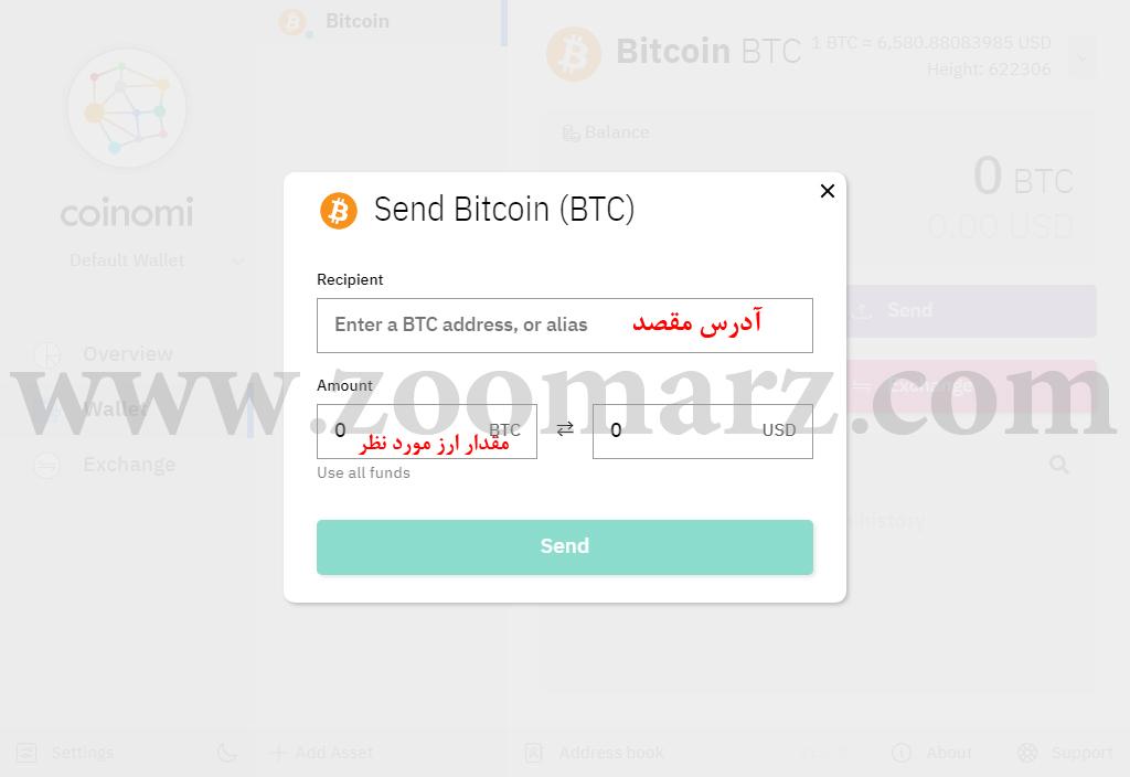 آدرس مقصد و میزان مورد نظر ارز دیجیتال، برای ارسال را در کادر زیر وارد کنید