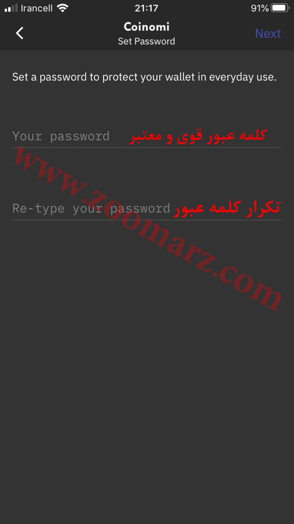 یک کلمه عبور قوی برای کیف پولتان انتخاب کنید