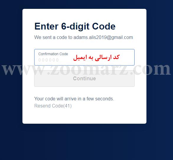 کد ارسال شده به ایمیلتان را وارد کنید