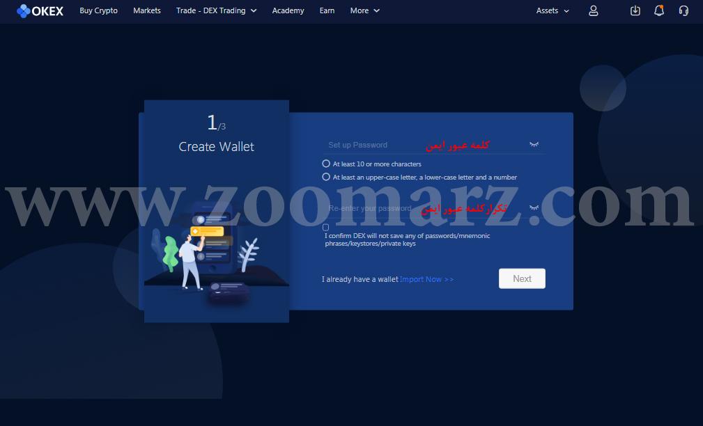 ثبت نام در صرافی OKEx - ایجاد کیف پول - دوم