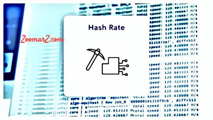 هش ریت HashRate چیست ؟