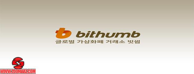 مزایا و معایب صرافی bithumb