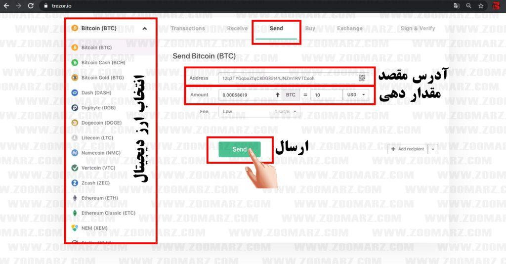 ارسال ارز دیجیتال در کیف پول ترزور