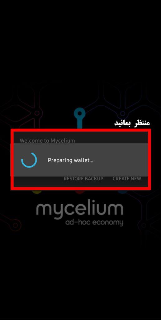 آموزش ساخت کیف پول MyCelium - عکس سوم