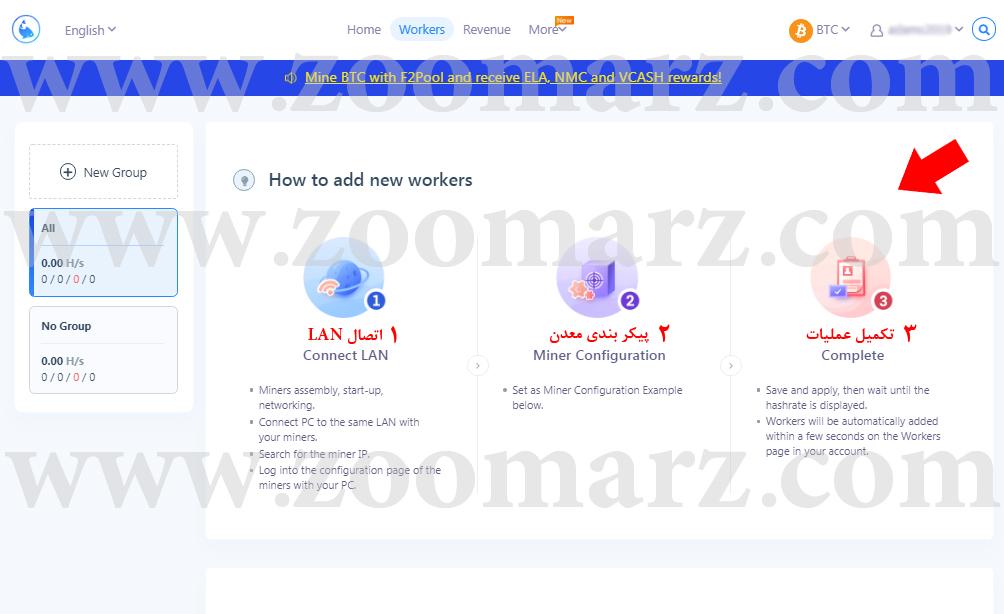 ارز دیجیتال F2Pool - عکس چهارم