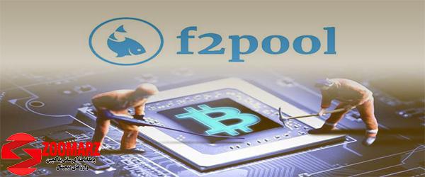 انواع روش های پرداخت f2pool