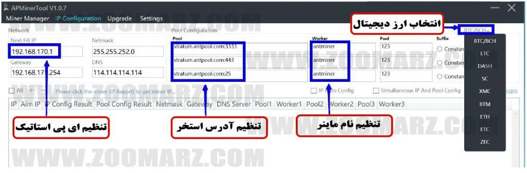 تنظیمات دسته ای IP - نرم افزار APMiner Tool