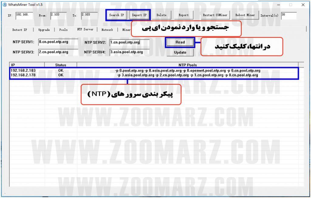 سرور NTP - نرم افزار WhatsMinerTool