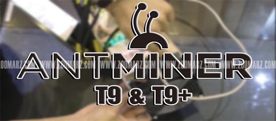 راه اندازی دستگاه ماینر Antminer T9