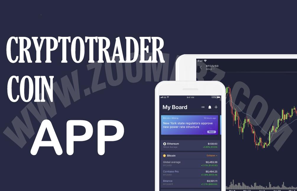 """اپلیکیشن """" CryptoTrader """" برای بازار رمز ارز ها"""