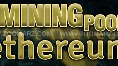 بهترین استخر های اتریوم | معرفی 4 استخر برتر برای استخراج اتر (Etherum)