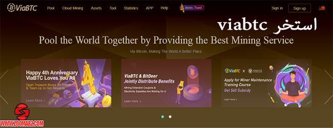 استخر استخراج viabtc