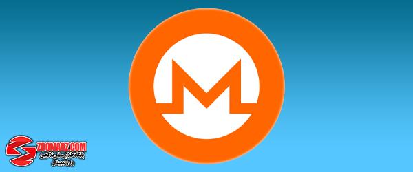 بهترین رمزارزهای دیجیتال برای استخراج ,مونرو (XMR)