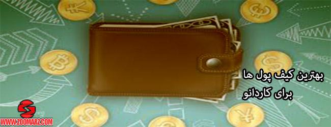 بهترین کیف پول های کاردانو