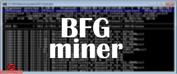 """نرم افزار """" BFG Miner"""