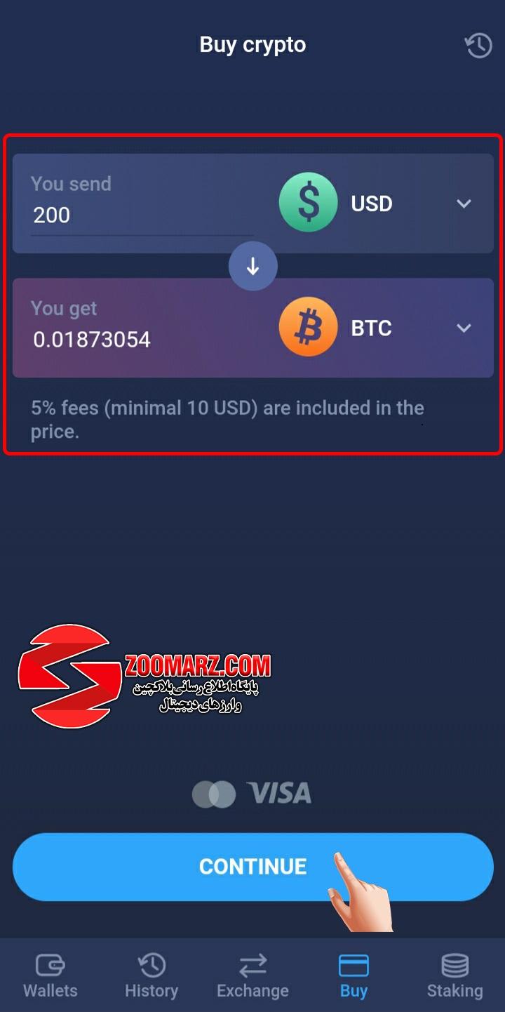 خرید ارز های دیجیتال در کیف پول اتمیک