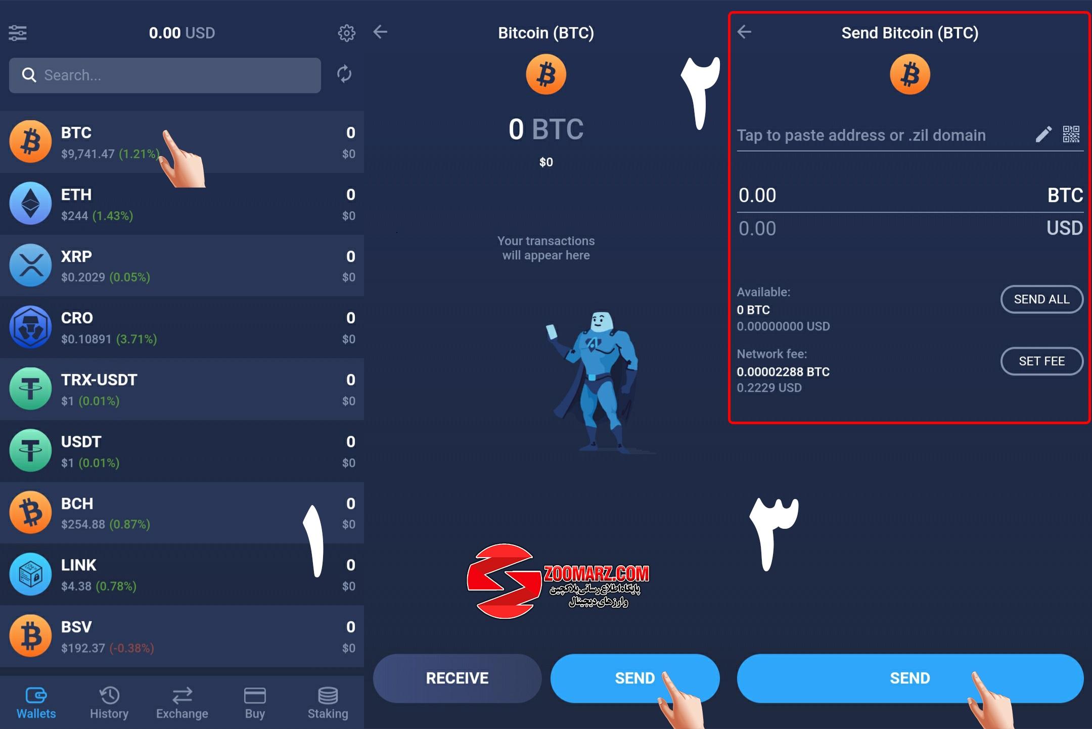 آموزش ارسال کوین در کیف پول اتمیک نسخه اندروید