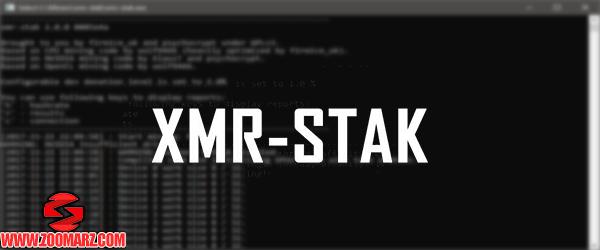 """نرم افزار استخراج مونرو ،نرم افزار """" XMR Stak """""""