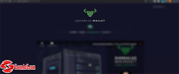 بهترین کیف پول های کاردانو ،کیف پول ( Daedalus )