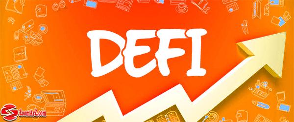 دیفای DeFi چیست ؟ مزیت های Defi چیست؟