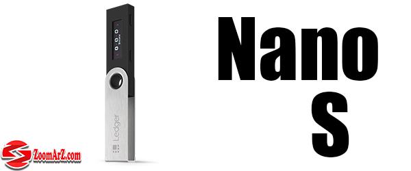 کیف پول سخت افزاری ( Ledger Nano S )