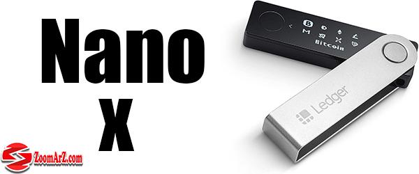 کیف پول سخت افزاری ( Ledger Nano X )