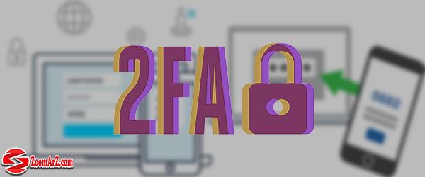 تایید هویت دوعاملی 2FA چیست ؟