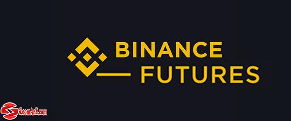 بایننس فیوچرز Futures چیست ؟ | آموزش ثبت نام و کار در بایننس فیوچرز