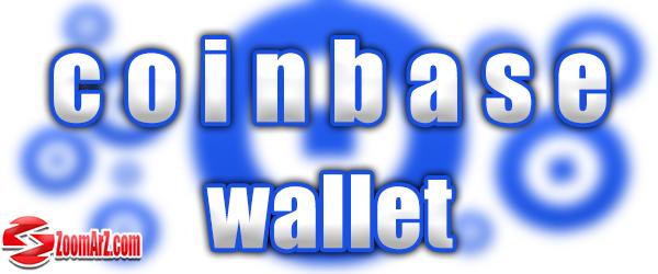 کیف پول coinbase