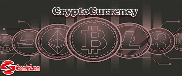 بازار CryptoCurrency چیست؟ و چگونه می توان از آن درآمدزایی کرد؟ U+1F914