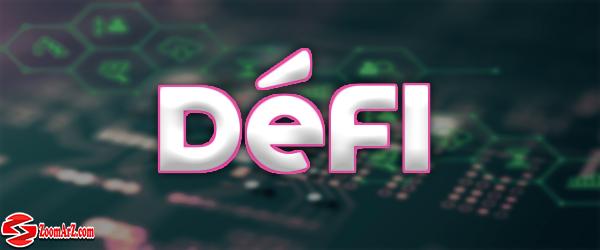 دیفای DeFi چیست ؟