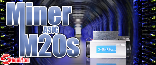 مشخصات دستگاه ماینر M20S