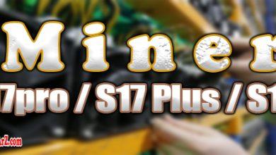 مشخصات دستگاه ماینر S17 | معرفی کامل دستگاه های انت ماینر S17