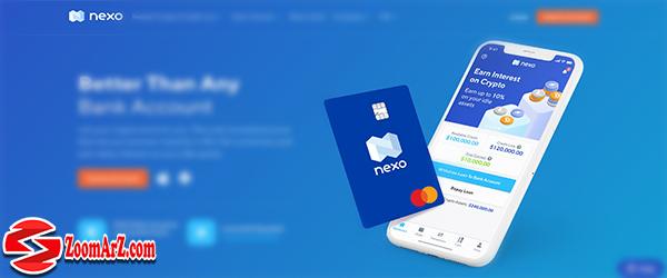 نکسو Nexo چیست؟ | آشنایی با سیستم وام دهی بلاکچین