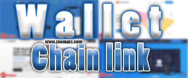 بهترین کیف پول های چین لینک | معرفی بهترین کیف پول های ارزدیجیتال ChainLink