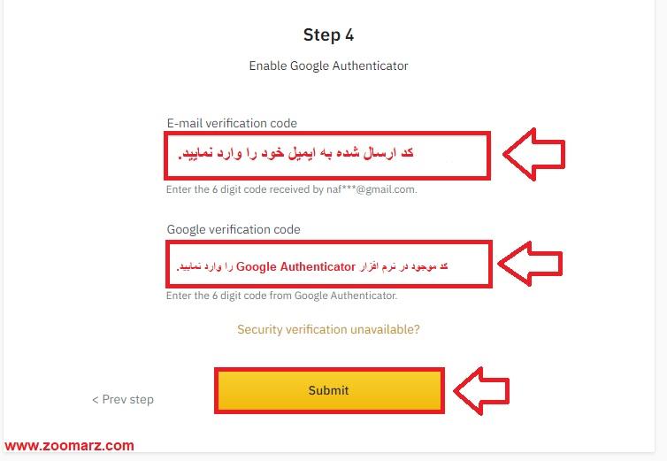 پس از وارد نمودن اطلاعات خواسته شده بر روی Submit کلیک نمایید