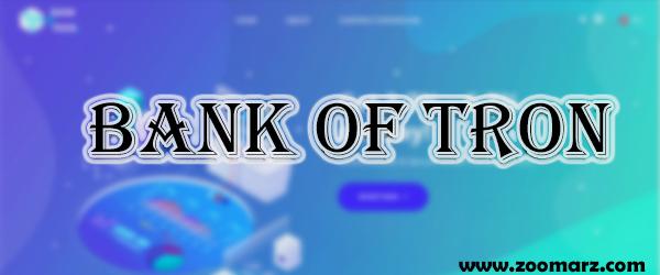 پروژه بانک آف ترون Bank of Tron
