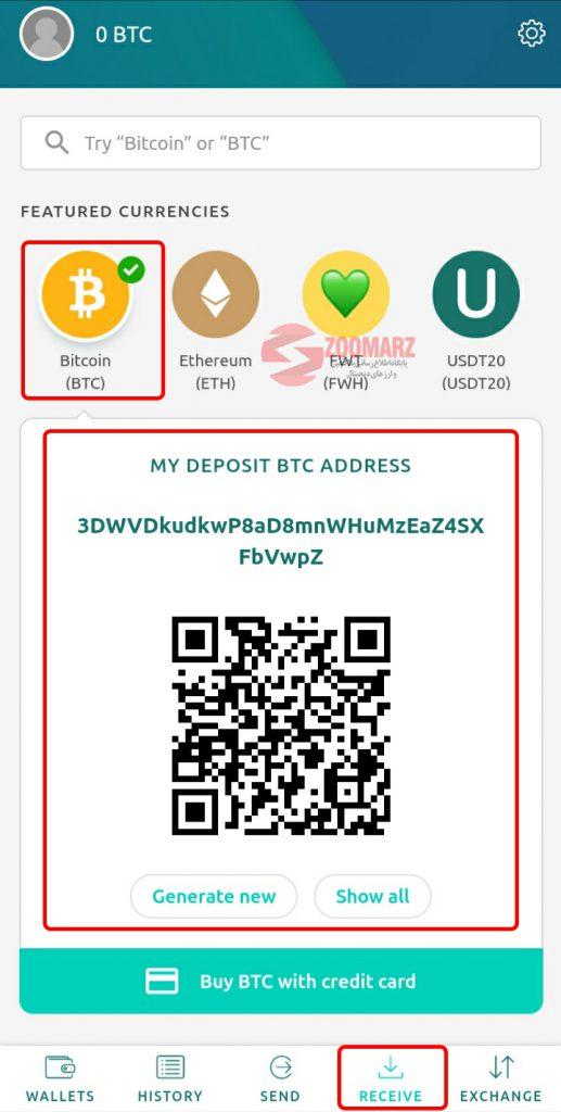 آموزش دریافت ارز دیجیتال در کیف پول فری ولت Free Wallet