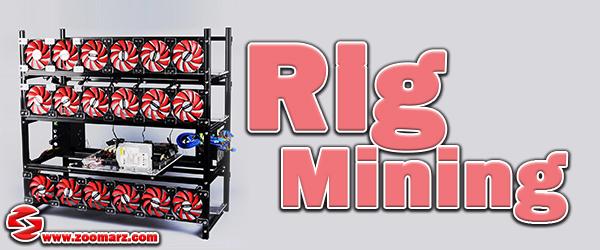 ریگ استخراج یا Rig Mining چیست؟