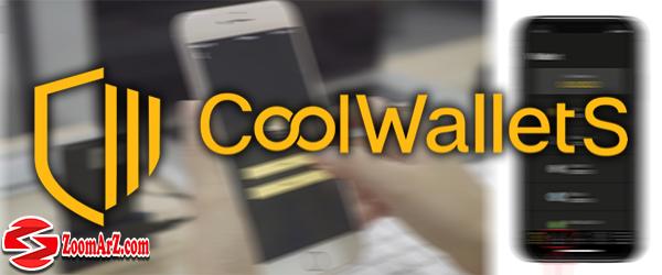 آموزش کامل کیف پول سخت افزاری Cool Wallet S