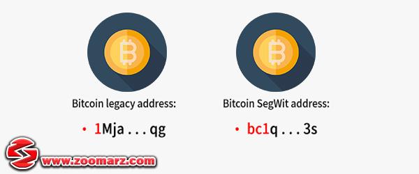 تفاوت آدرس معمولی بیت کوین و آدرس سگویت