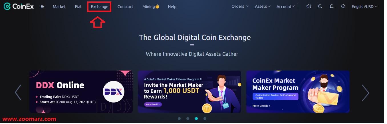برای دسترسی به این صفحه گزینه Exchange را انتخاب نمایید
