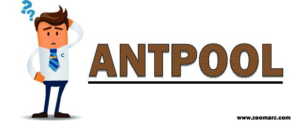 استخر Antpool چیست ؟