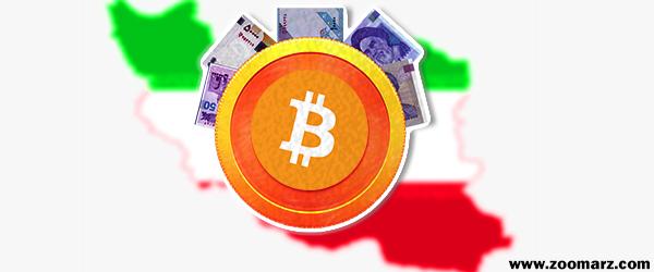 تبدیل بیت کوین به پول نقد در ایران